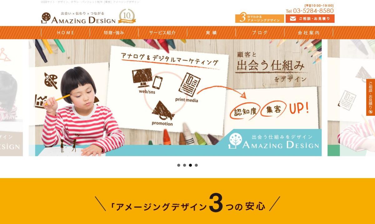 株式会社アメージングデザインの制作情報 | 東京都の動画制作会社 | 動画幹事