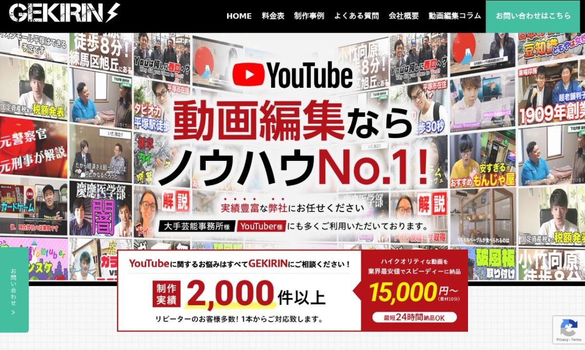 株式会社GEKIRINの制作情報 | 神奈川県の動画制作会社 | 動画幹事
