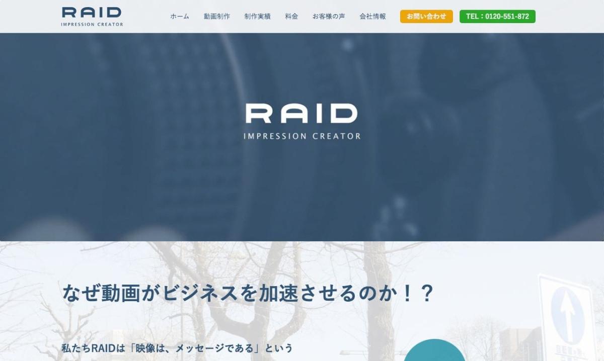 株式会社RAIDの制作情報 | 福岡県の動画制作会社 | 動画幹事