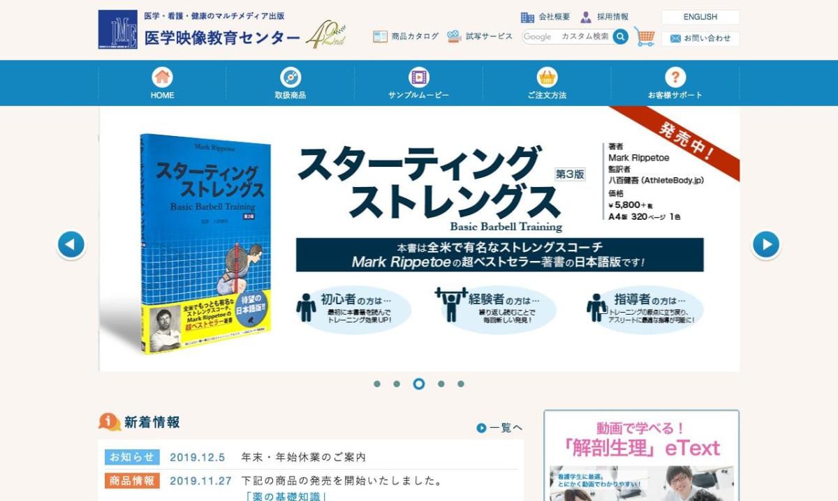 株式会社 医学映像教育センターの制作情報 | 東京都の動画制作会社 | 動画幹事