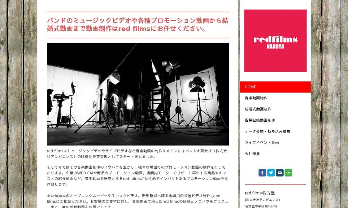 株式会社アンビエンス(red films)の制作情報 | 愛知県の動画制作会社 | 動画幹事