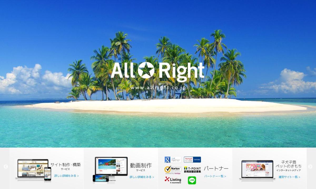 株式会社オールライトの制作情報 | 神奈川県の動画制作会社 | 動画幹事