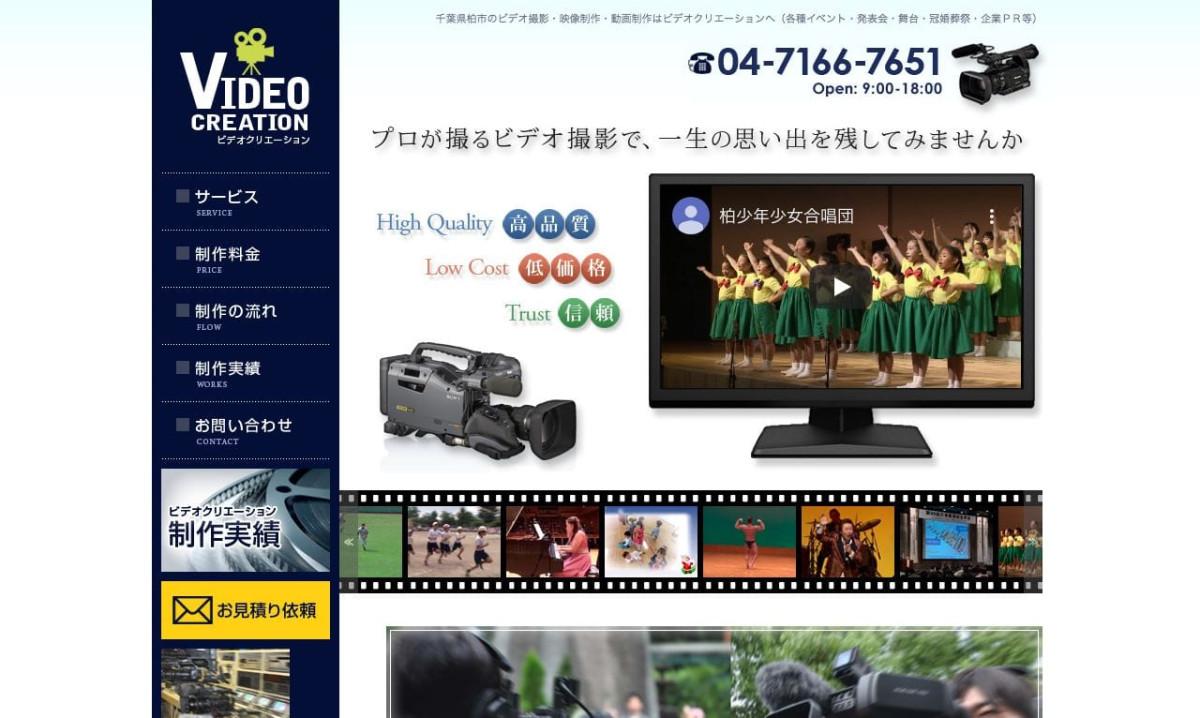 ビデオクリエーションの制作情報 | 千葉県の動画制作会社 | 動画幹事