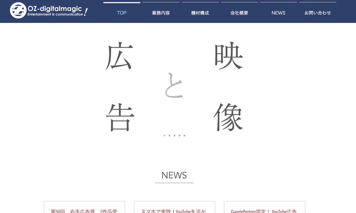株式会社オズの制作情報 | 岩手県の動画制作会社 | 動画幹事