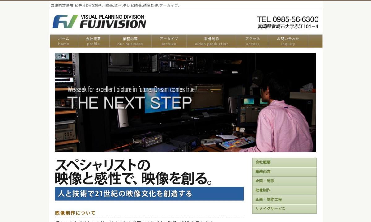 有限会社フジビジョンの制作情報 | 宮崎県の動画制作会社 | 動画幹事