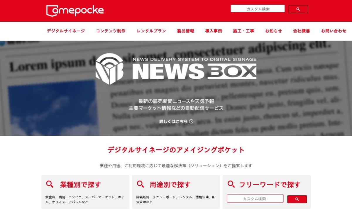 株式会社アメイジングポケットの制作情報 | 東京都の動画制作会社 | 動画幹事