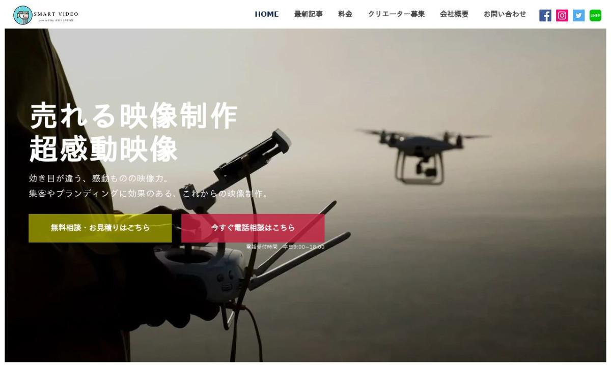 アクシスジャパン合同会社の制作情報 | 東京都の動画制作会社 | 動画幹事