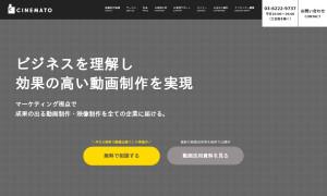 CINEMATO‐株式会社EXIDEA