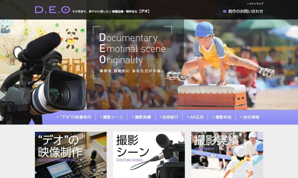 有限会社デオの制作情報 | 東京都の動画制作会社 | 動画幹事