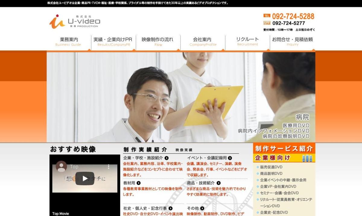 株式会社U-videoの制作情報 | 福岡県の動画制作会社 | 動画幹事