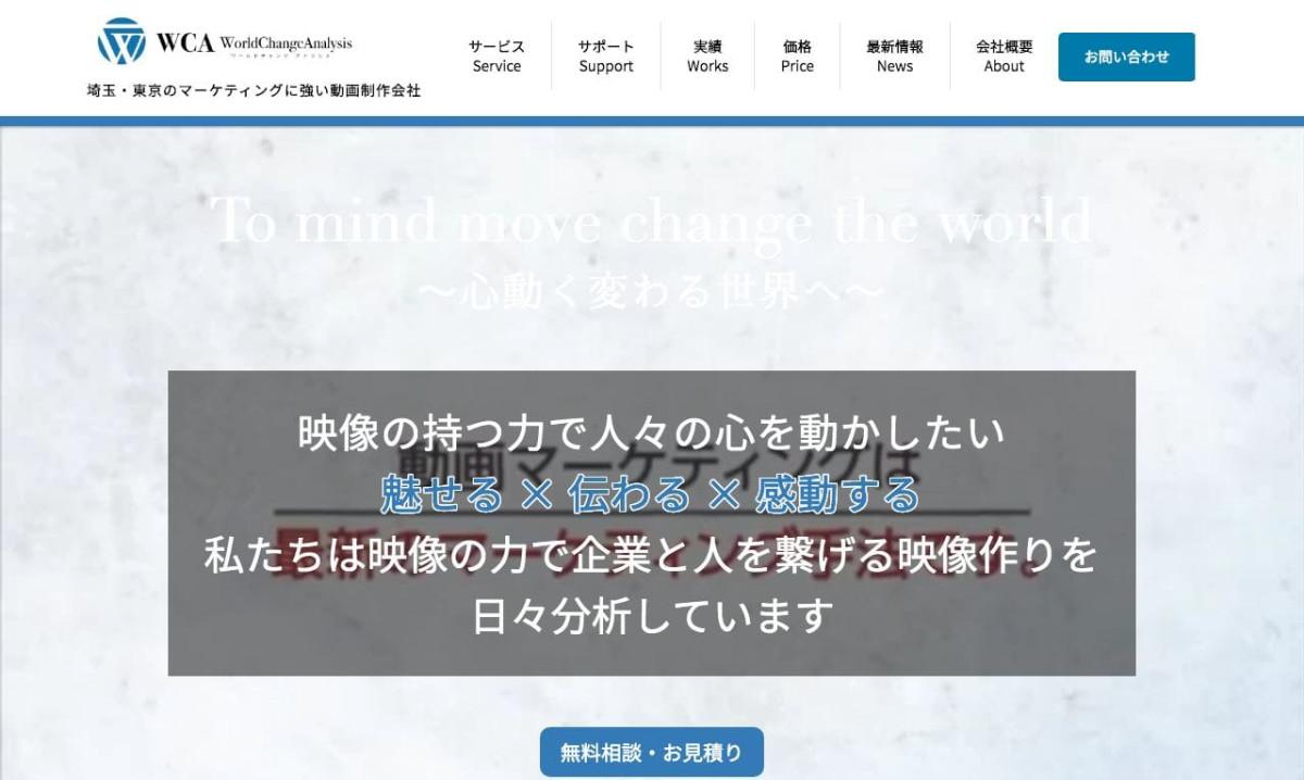ワールドチェンジアナリシスの制作情報 | 東京都の動画制作会社 | 動画幹事