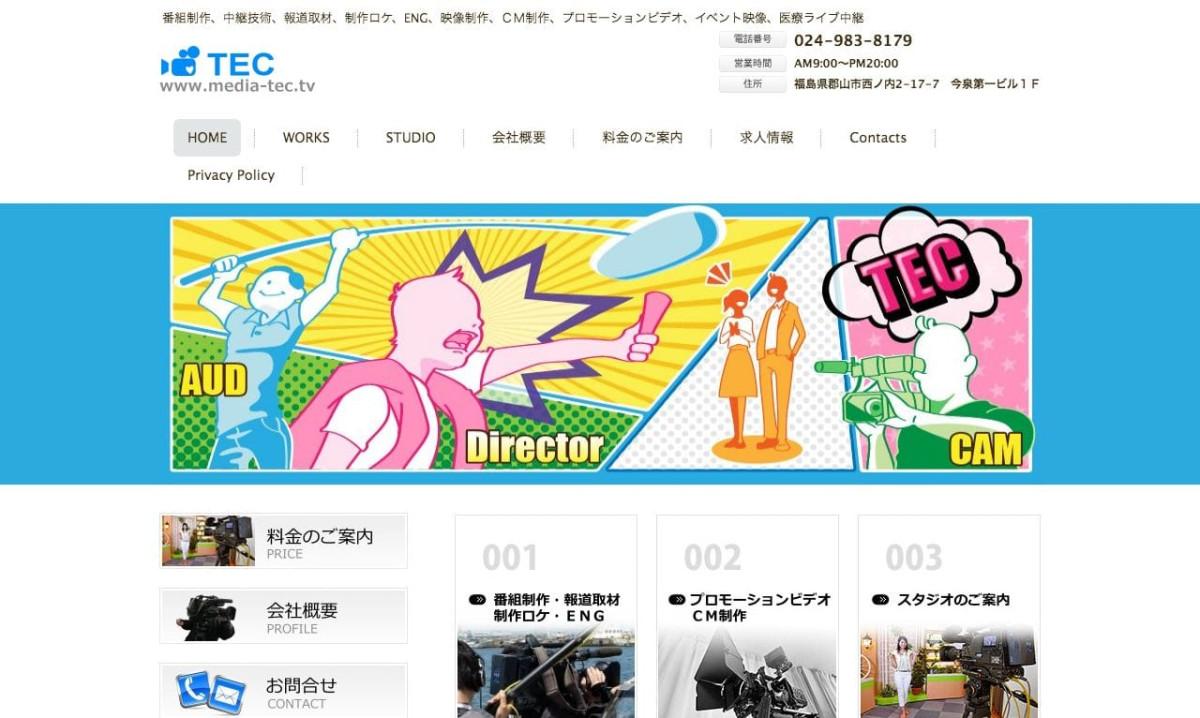 テック株式会社の制作情報 | 福島県の動画制作会社 | 動画幹事