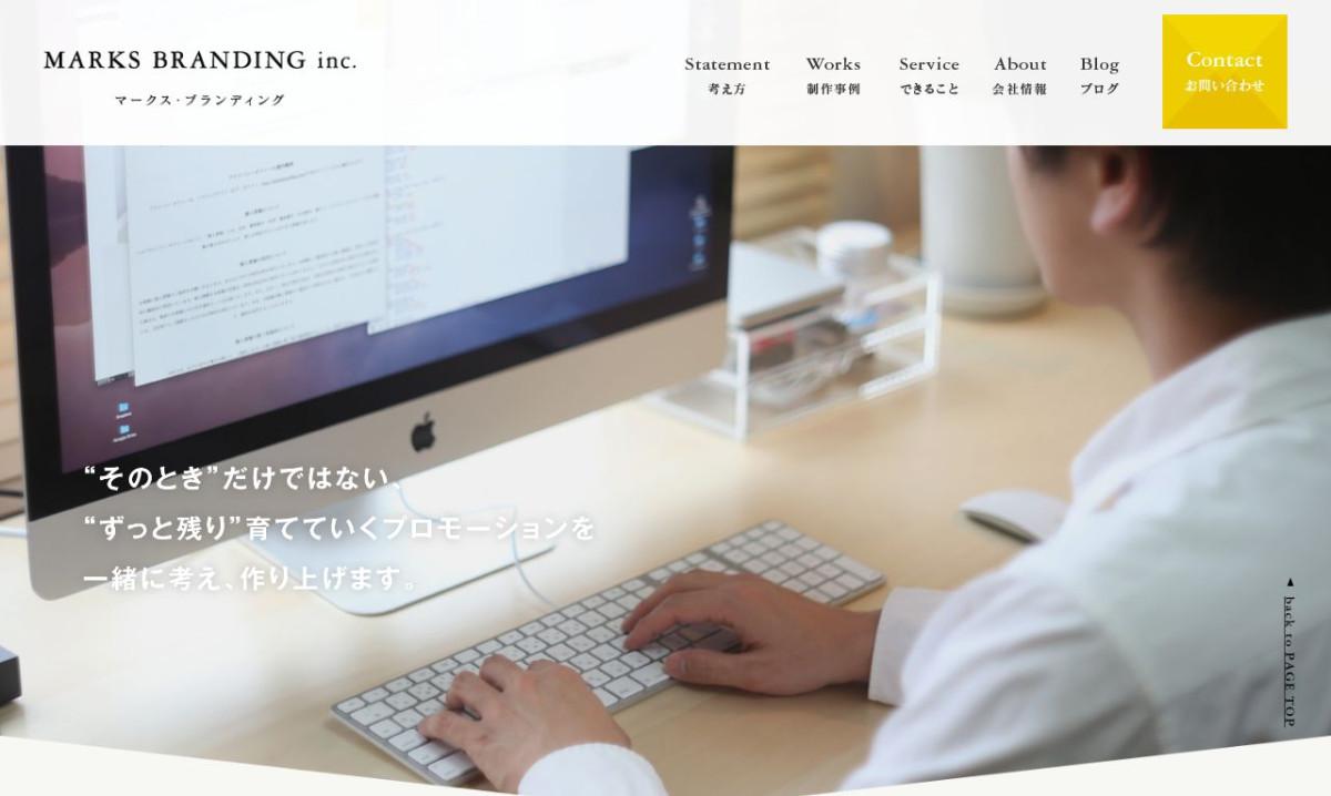 合同会社 マークス・ブランディングの制作情報 | 群馬県の動画制作会社 | 動画幹事