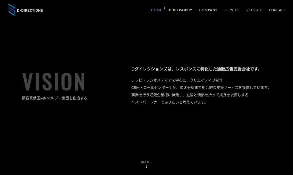 株式会社Dダイレクションズの制作情報   東京都の動画制作会社   動画幹事