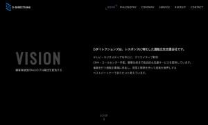 株式会社Dダイレクションズ