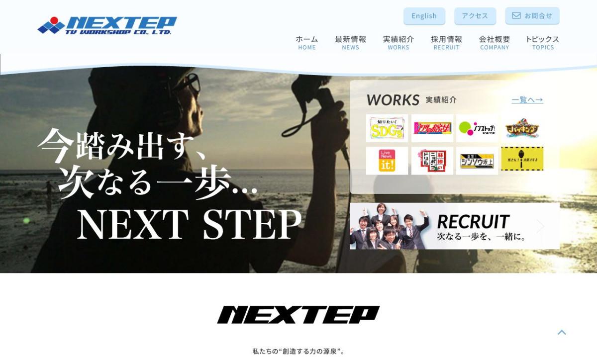 株式会社NEXTEPの制作情報 | 東京都の動画制作会社 | 動画幹事