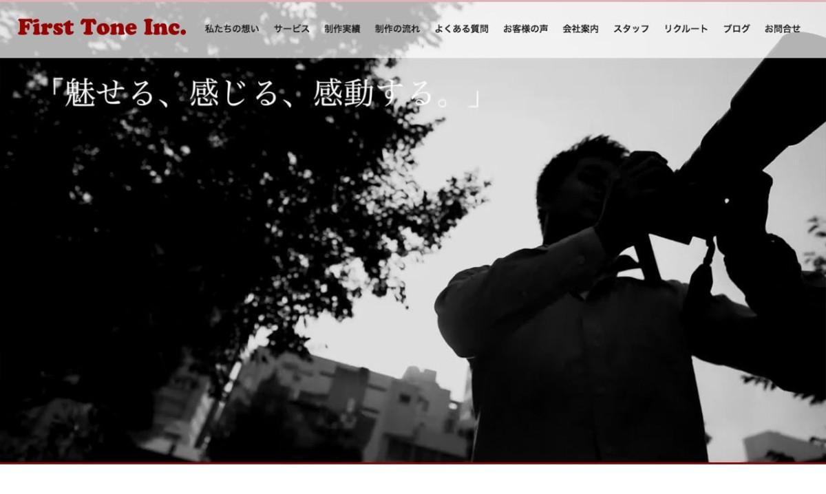 株式会社ファーストトーンの制作情報 | 大阪府の動画制作会社 | 動画幹事