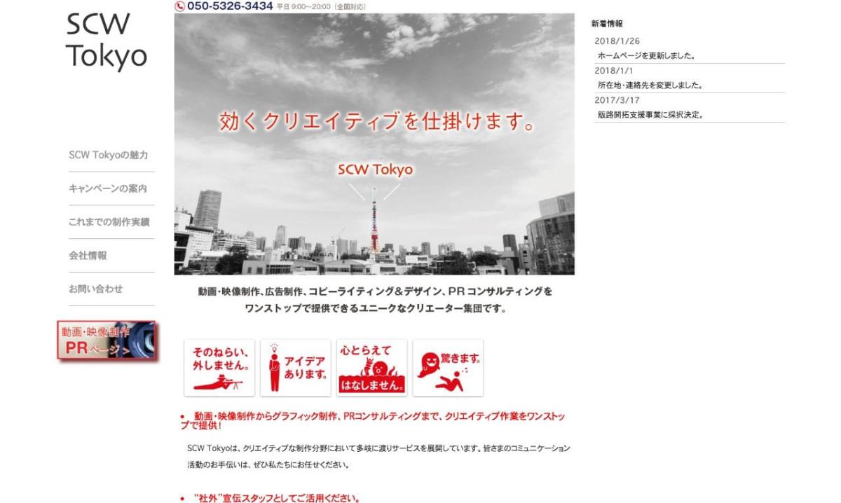 SCW Tokyoの制作情報 | 東京都の動画制作会社 | 動画幹事