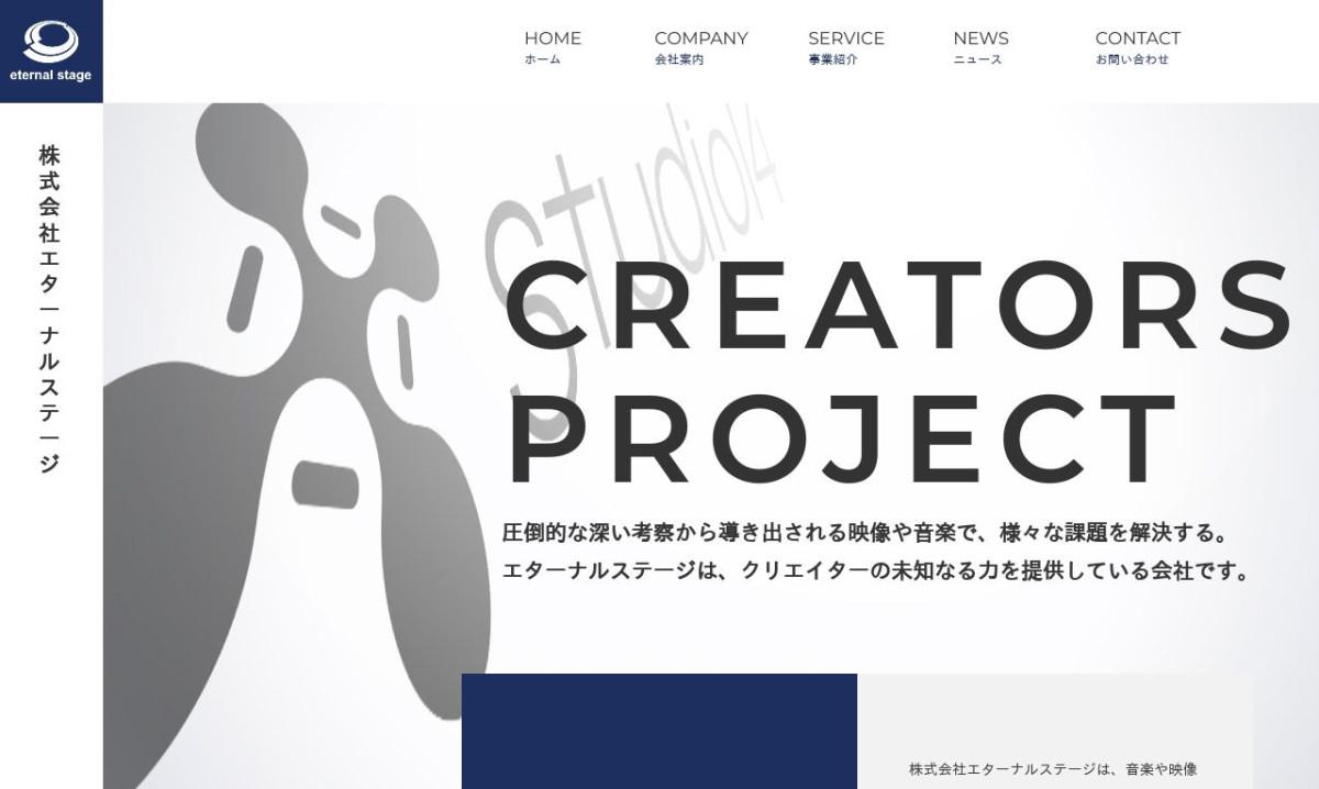 株式会社エターナルステージの制作情報 | 東京都の動画制作会社 | 動画幹事