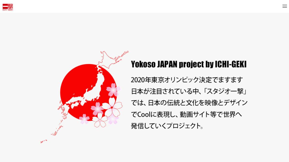 株式会社スタジオ一撃の制作情報 | 宮崎県の動画制作会社 | 動画幹事