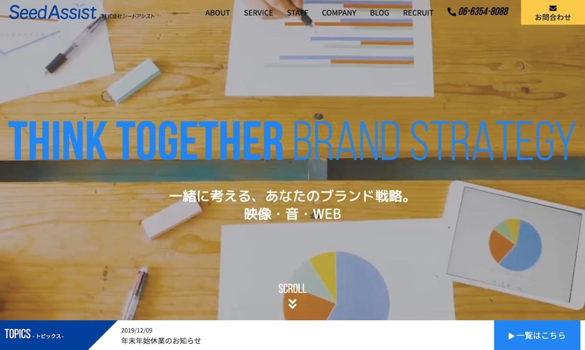 株式会社シードアシストの制作情報 | 大阪府の動画制作会社 | 動画幹事