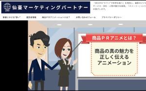 仙臺マーケティングパートナー