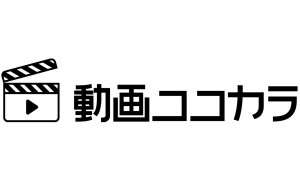 動画ココカラ(株式会社アルジー)