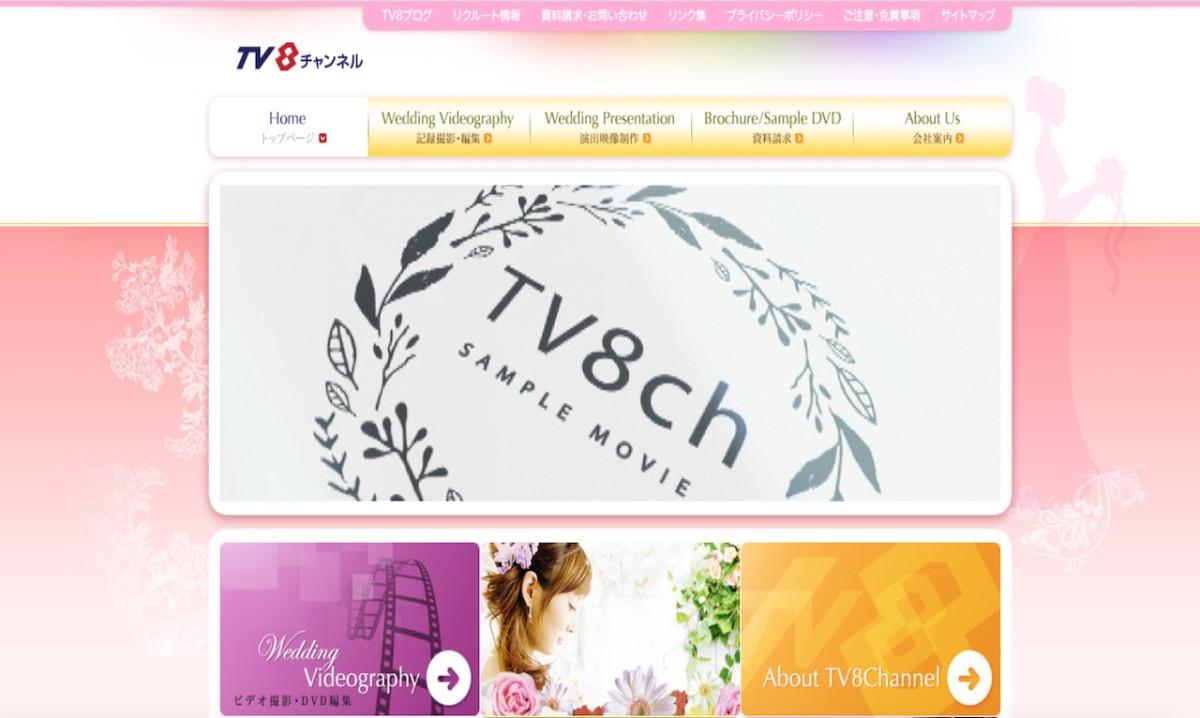 株式会社TV8チャンネルの制作情報 | 福井県の動画制作会社 | 動画幹事