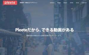 株式会社Pleete