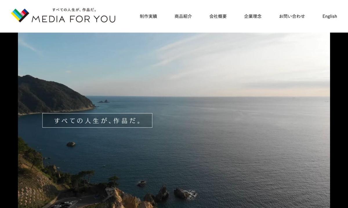 メディアフォーユー株式会社の制作情報 | 東京都の動画制作会社 | 動画幹事
