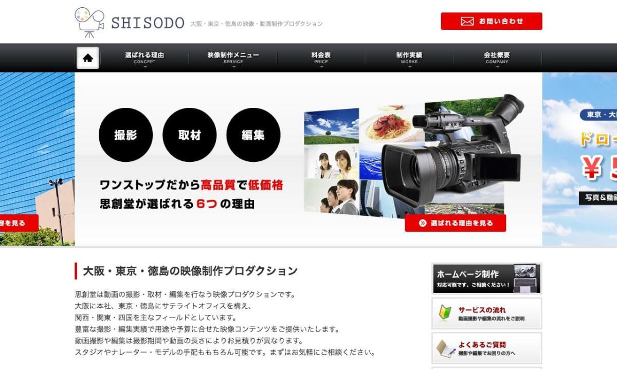 株式会社思創堂の制作情報 | 大阪府の動画制作会社 | 動画幹事