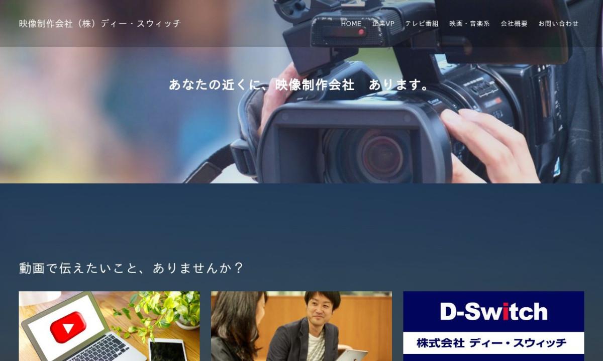 株式会社ディー・スウィッチの制作情報 | 東京都の動画制作会社 | 動画幹事