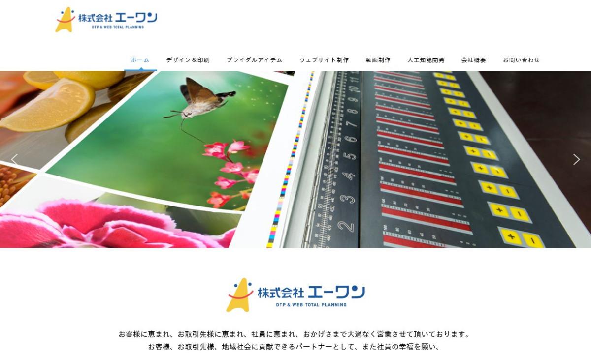 株式会社エーワンの制作情報   佐賀県の動画制作会社   動画幹事