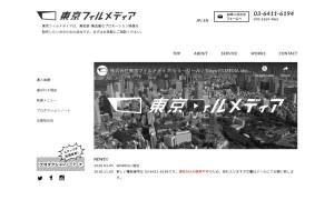 株式会社東京フィルメディア