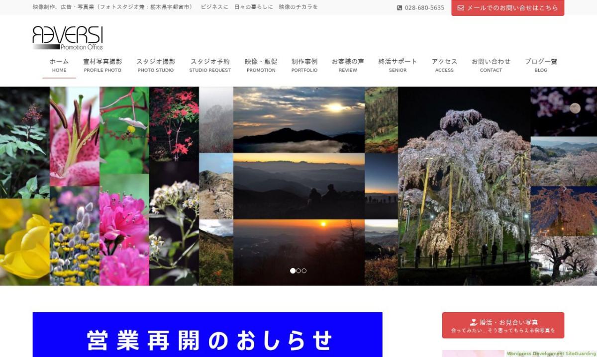 プロモーションオフィス リバーシの制作情報 | 栃木県の動画制作会社 | 動画幹事