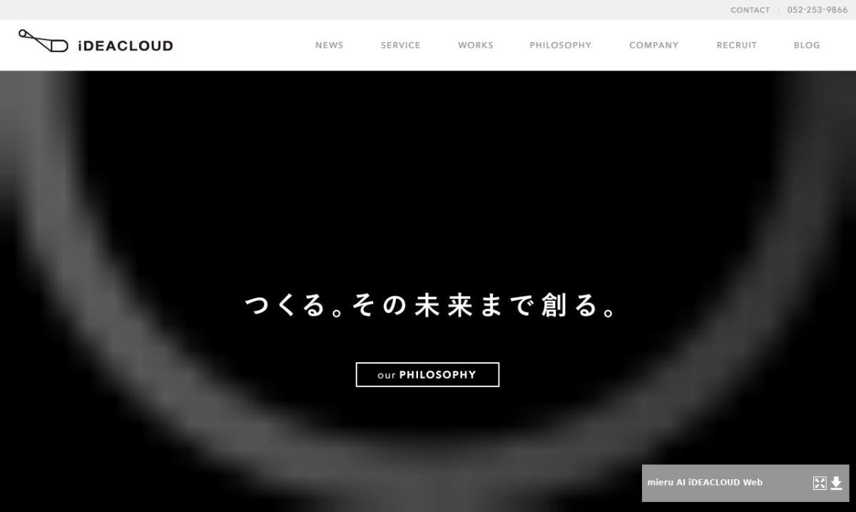 株式会社アイデアクラウドの制作情報 | 愛知県の動画制作会社 | 動画幹事