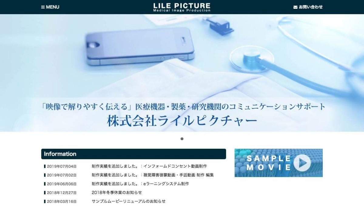 株式会社ライルピクチャーの制作情報 | 東京都の動画制作会社 | 動画幹事