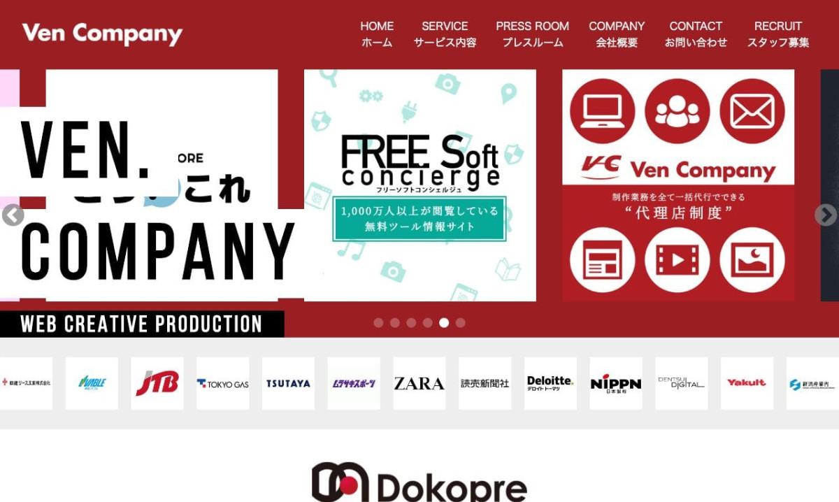 株式会社ヴェン.カンパニーの制作情報 | 東京都の動画制作会社 | 動画幹事