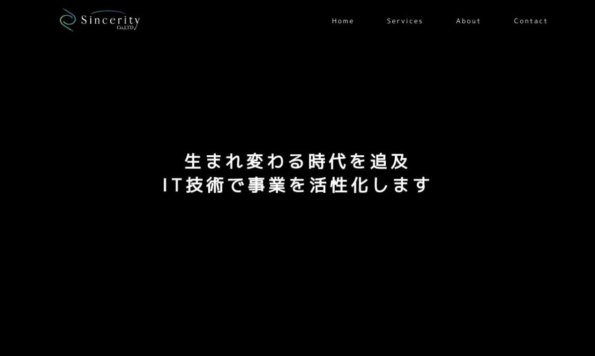 株式会社シンセリティーの制作情報 | 東京都の動画制作会社 | 動画幹事