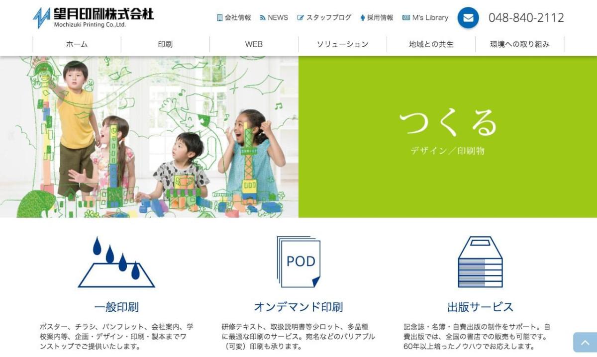 望月印刷株式会社の制作情報 | 埼玉県の動画制作会社 | 動画幹事