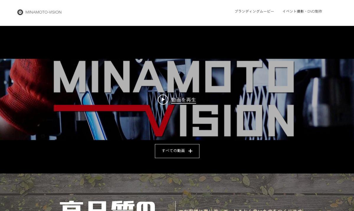 株式会社ミナモトビジョンの制作情報 | 東京都の動画制作会社 | 動画幹事