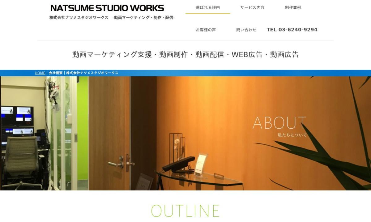 株式会社ナツメスタジオワークスの制作情報 | 東京都の動画制作会社 | 動画幹事