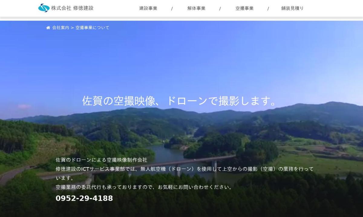 株式会社修徳建設の制作情報   佐賀県の動画制作会社   動画幹事