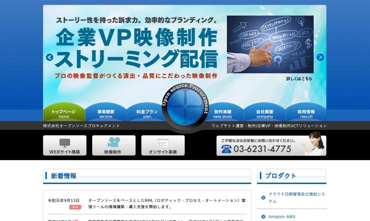 株式会社オープンソースプロキュアメントの制作情報 | 東京都の動画制作会社 | 動画幹事