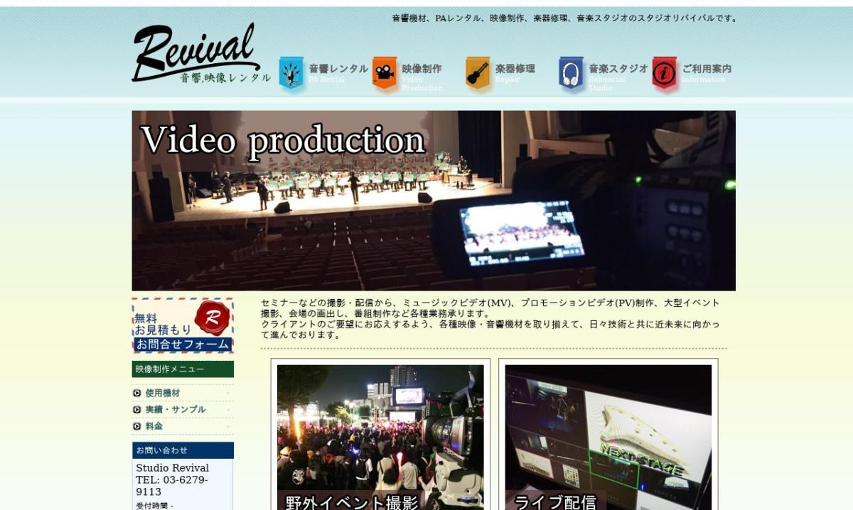Studio Revivalの制作情報 | 東京都の動画制作会社 | 動画幹事
