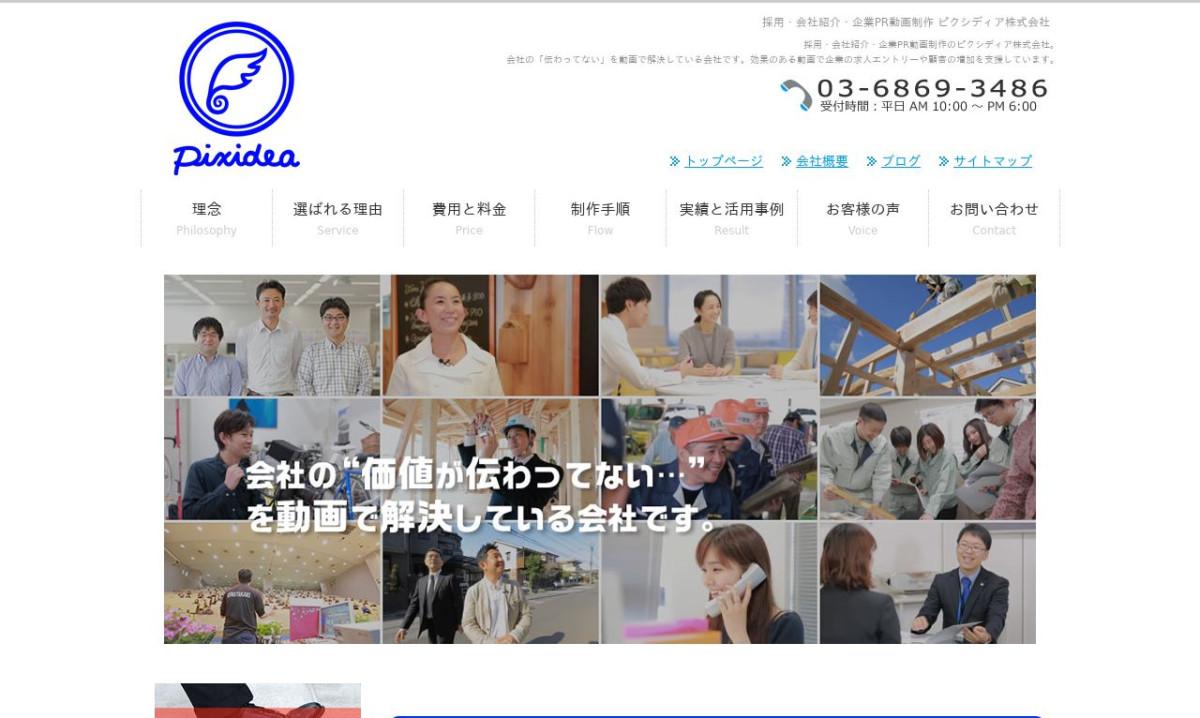 ピクシディア株式会社の制作情報   東京都の動画制作会社   動画幹事