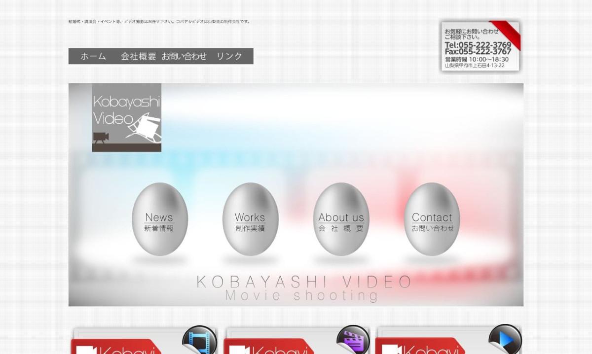 有限会社コバヤシビデオの制作情報 | 山梨県の動画制作会社 | 動画幹事