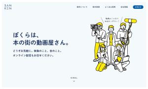 三研メディアプロダクト株式会社