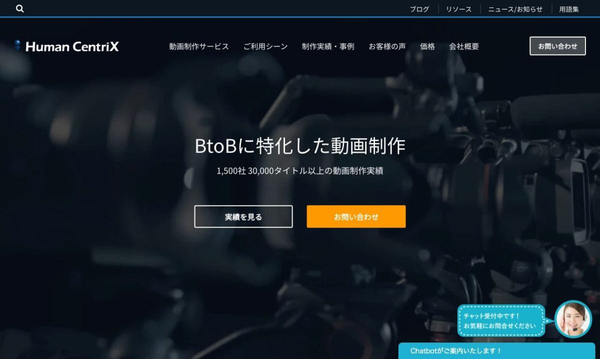 株式会社ヒューマンセントリックスの制作情報 | 東京都の動画制作会社 | 動画幹事