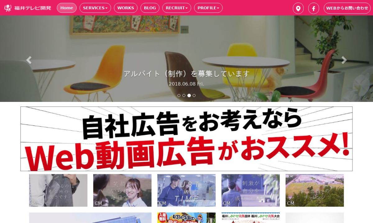 株式会社福井テレビ開発の制作情報 | 福井県の動画制作会社 | 動画幹事